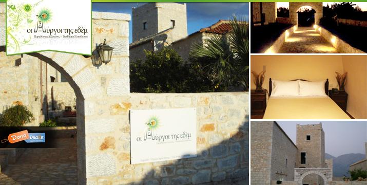 28η Οκτωβρίου για ένα μαγικό ταξίδι στο χρόνο στην Μάνη! Μόνο 39€/ημέρα από 90€ (-50%) για διαμονή 2 ατόμων σε Standard Double Room με πλούσιο πρωινό σε ένα μαγικό ταξίδι στο χρόνο στην πανέμορφη Μάνη, στους Αναπαλαιωμένους Πύργους της Εδέμ. εικόνα