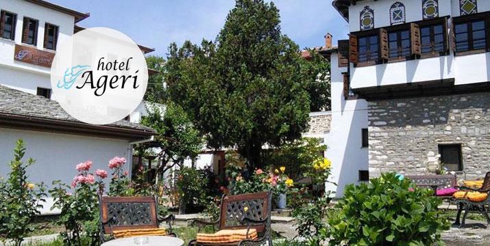 Μόνο 59€ από 100€ (-41%) για ένα 3ήμερο (2 διανυκτερεύσεις) 2 ατόμων με πρωινό, στο παραδοσιακά χτισμένο Hotel Ageri-Archontiko Kleitsas, στην Πορταριά. εικόνα