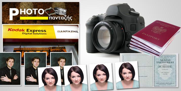 Μόνο 3€ από 15€ (-80%) για φωτογραφίες διαβατηρίου, διπλώματος, αστυνομικής ταυτότητας ή γενικής χρήσης από το φωτογραφείο PHOTO PLUS στο κέντρο της Αθήνας, δίπλα στο μετρό Πανεπιστήμιο.