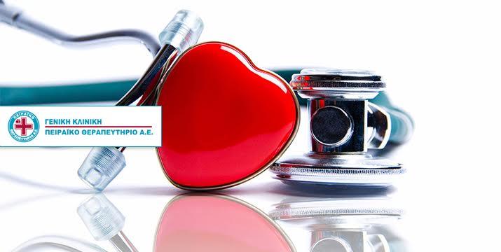 Μόνο 75€ από 385€ (-81%) για Έναν Πλήρη Καρδιολογικό Προσυμπτωματικό Έλεγχο (check-up) (δοκιμασία κόπωσης, triplex καρδιάς, ηλεκτροκαρδιογράφημα, hdl, ldl, αθηρωματικός δείκτης, γενική αίματος, ολικά λιπίδια, Τ.Κ.Ε., τριγλυκερίδια, χοληστερίνη, απολιποπρωτεϊνη Α (Apo A), απολιποπρωτεϊνη B (Apo B), λιποπρωτεϊνη Lp (a)) για άνδρες και γυναίκες από τα σύγχρονα εργαστήρια της Γενικής Κλινικής του Πειραϊκού Θεραπευτηρίου στον Πειραιά. εικόνα