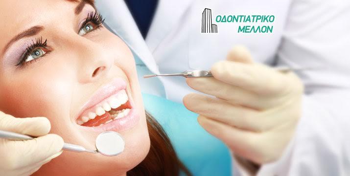 Μόνο 45€ από 230€ (-80%) για (1) πλήρη στοματικό έλεγχο, (1) καθαρισμό δοντιών με υπερήχους, αφαίρεση πέτρας και χρωστικών, στίλβωση και σοδοβολή, και (1) συνεδρία λεύκανσης δοντιών με χρήση λάμπας ψυχρού φωτός LED στο Οδοντιατρικό Μέλλον στον Πύργο Αθηνών.