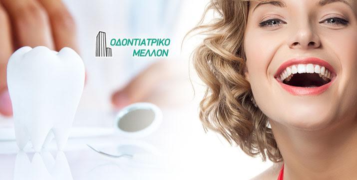 Μόνο 39€ από 130€ (-70%) για (1) πλήρη στοματικό έλεγχο, (1) σφράγισμα ή εξαγωγή οδόντος και (1) καθαρισμό δοντιών με υπερήχους τελευταίας γενιάς, αφαίρεση πέτρας και χρωστικών, στίλβωση και σοδοβολή, για όμορφα και υγιή δόντια!!! Μία μοναδική προσφορά από την Οδοντιατρικό Μέλλον στον Πύργο Αθηνών.