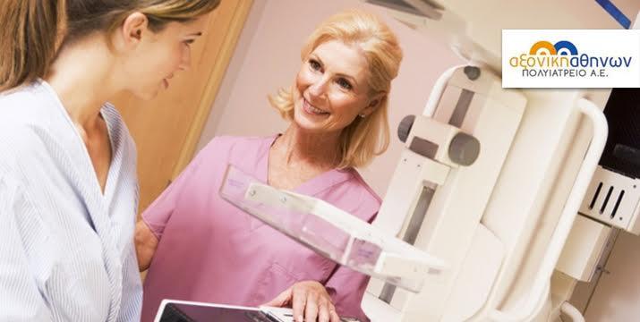 Η Πρόληψη είναι η Καλύτερη Θεραπεία! Από 49.90€ για Ψηφιακή Μαστογραφία, Υπερηχογραφικός Έλεγχος μαστών, Κλινικός Έλεγχος και Εξέταση CA 15-3, στο σύγχρονο Πολυϊατρείο Αξονική Αθηνών στο κέντρο της Αθήνας!