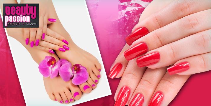 BEST PRICE!! 12€ από 40€ (-70%) για ένα (1) Manicure (απλό), ένα (1) Pedicure (απλό), ένα (1) μασάζ ποδιών και μια (1) αποτρίχωση άνω χείλους από το Beauty Passion Στο Περιστέρι!! εικόνα