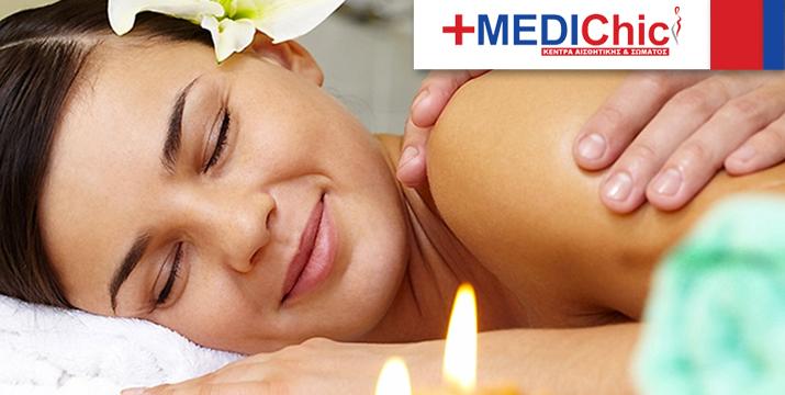 15€ από 30€ (-50%) για Ένα (1) Full Body Massage με Χρήση Ελαίων διάρκειας 30' από το νέο Κέντρο Αισθητικής +MEDI στην Αρτέμιδα!! εικόνα