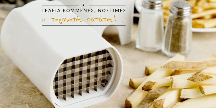7,9€ από 14,90€ (-47%) για έναν Έξυπνο Πατατοκόφτη για τέλειες πατάτες, από την DoneDeals Goods με ΔΩΡΕΑΝ Πανελλαδική Αποστολή στο χώρο σας. εικόνα