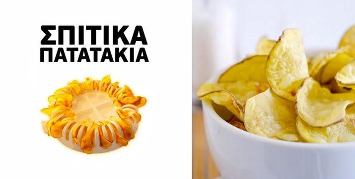 6,90€ από 12€ (-42%) για ένα Πατατο-παρασκευαστή για τραγανιστά πατατάκια σε φούρνο μικροκυμάτων για να απολαμβάνετε το αγαπημένο σας σνακ σε μόλις λίγα λεπτά, από την DoneDeals Goods με ΔΩΡΕΑΝ πανελλαδική αποστολή στο χώρο σας. εικόνα