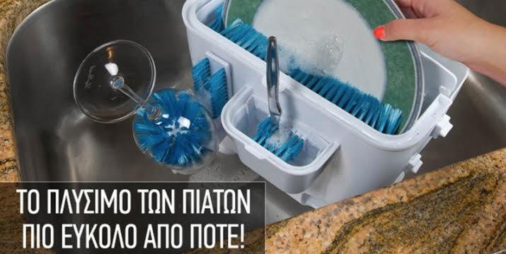 28,9€ από 49,9€ (-42%) για μια Συσκευή για γρήγορο πλύσιμο πιάτων που θα σας λύσει τα χέρια μια για πάντα, από την DoneDeals Goods με ΔΩΡΕΑΝ πανελλαδική αποστολή στο χώρο σας. εικόνα
