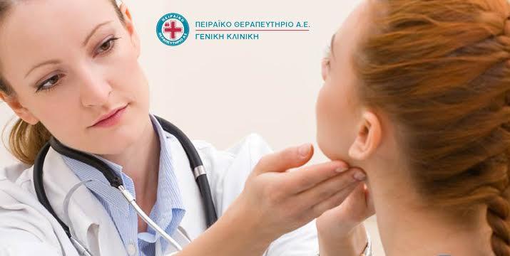 25€ από 86€ (-71%) ένας προσυμπτωματικός έλεγχος (check-up) του θυρεοειδή (υπέρηχος θυρεοειδούς, TSH) για άνδρες και γυναίκες από τα σύγχρονα εργαστήρια της Γενικής Κλινικής του Πειραϊκού Θεραπευτηρίου στον Πειραιά. εικόνα