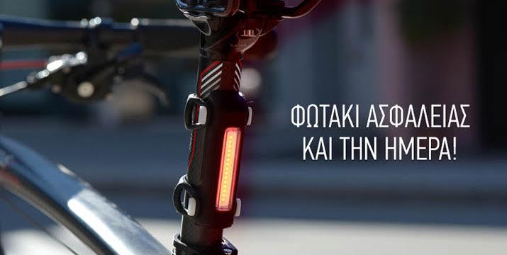 19,90€ για ένα Επαναφορτιζόμενο Φακό Ποδηλάτου με 5 Λειτουργίες 120Lm, από την DoneDeals Goods με ΔΩΡΕΑΝ πανελλαδική αποστολή στο χώρο σας. εικόνα