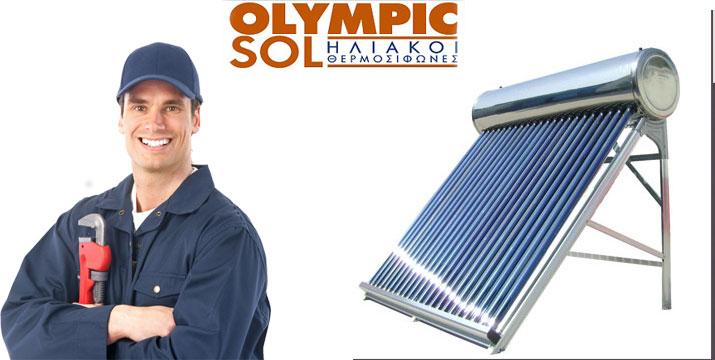 59€ από 120€ για Τοποθέτηση Ηλιακού Θερμοσίφωνα σε όλο το λεκανοπέδιο Αττικής, από τους έμπειρους υδραυλικούς της Olympic Sol στο Περιστέρι. εικόνα