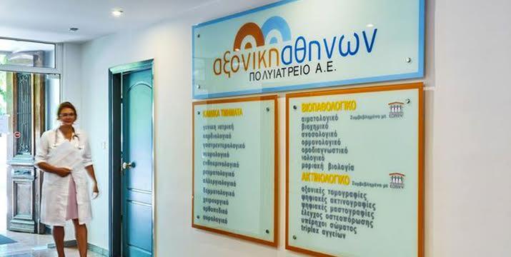 9€ για μία Αιματολογική Εξέταση για HIV (AIDS), ή 39,90€ για έναν Αιματολογικό Έλεγχο Σεξουαλικώς Μεταδιδόμενων Νοσημάτων, ή 49,90€ για μία Πλήρη Ανίχνευση Φαρμακευτικών Ουσιών με Εξέταση Ούρων, στο σύγχρονο Πολυϊατρείο Αξονική Αθηνών στο κέντρο της Αθήνας.