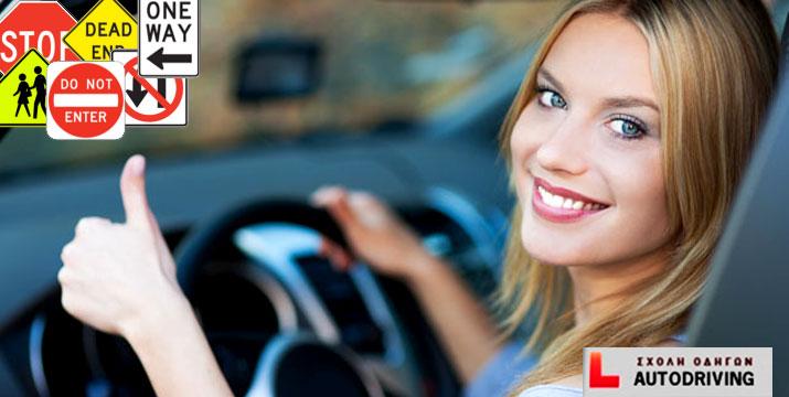 189€ από 450€ (- 58%) για να αποκτήσετε ένα (1) Δίπλωμα Οδήγησης με ολοκληρωμένα πρακτικά (25) και θεωρητικά (21) μαθήματα, με την έμπειρη καθοδήγηση και επαγγελματικότητα της Σχολής Οδηγών Αutodriving στη Νέα Σμύρνη. Eξυπηρέτηση σε όλο το Λεκανοπέδιο Αττικής!