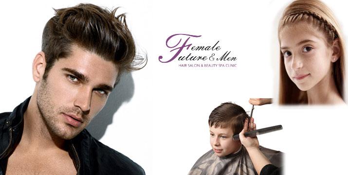 6€ από 12€ (-50%) για ένα Αντρικό ή ένα Παιδικό Κούρεμα, στον πολυχώρο ομορφιάς Female Future & Men Hair ,Beauty & Spa στο Παλαιό Φάληρο. εικόνα