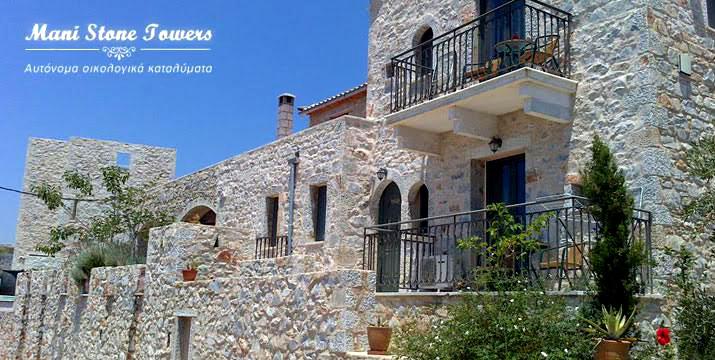 Από 45€/ διανυκτέρευση για 2 άτομα στους επιβλητικούς Πέτρινους Πύργους της Μεσσηνιακής Μάνης, που συνδυάζουν μοναδικά την πολυτέλεια και την αρχιτεκτονική με την άγρια φυσική ομορφιά του μεσσηνιακού κόλπου. εικόνα
