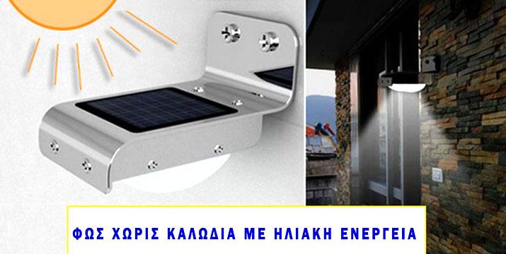 15,50€ από 26,90€ (-42%) για ένα Ηλιακό Φωτιστικό Εξωτερικού Χώρου Με 16 Smd LED και Ανιχνευτή Κίνησης, με παραλαβή από το κατάστημα Magic Hole στο Παγκράτι και με δυνατότητα πανελλαδικής αποστολής. εικόνα