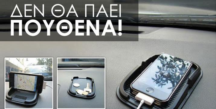 7,9€ για μία Μαύρη Αντιολισθητική Βάση Αυτοκινήτου για κινητά, κλειδιά, νομίσματα κ.α, από την DoneDeals Goods με ΔΩΡΕΑΝ πανελλαδική αποστολή στο χώρο σας. εικόνα