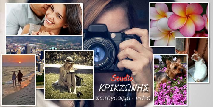 8€ για μία Επαγγελματική Εκτύπωση 50 Φωτογραφιών ή 14€ για την Εκτύπωση 100 Φωτογραφιών σε Επαγγελματικό Γυαλιστερό Χαρτί 10χ15cm, από το Studio Κρικζώνης στο Γαλάτσι. εικόνα