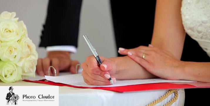 119€ από 240€ (-50%) για την Φωτογράφιση Πολιτικού Γάμου με Δεξίωση μίας ώρας, από το φωτογραφείο Photo Charlot στην Αργυρούπολη και τη Δάφνη. εικόνα