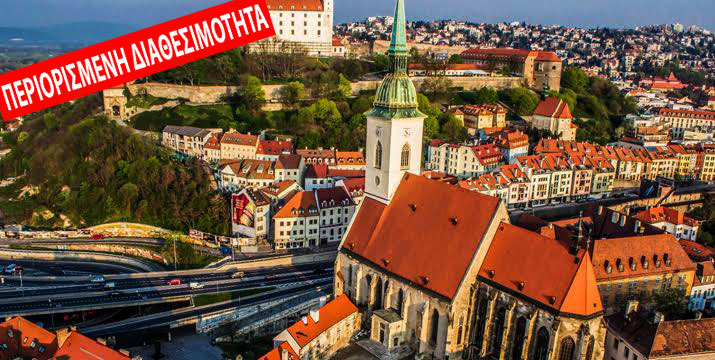 199€ από 320€/ άτομο για ένα 4ήμερο στη Μπρατισλάβα με Αεροπορικά, Φόρους, Μεταφορές από & προς το Αεροδρόμιο & 3 Διανυκτερεύσεις με Μπουφέ Πρωϊνού στο 4* Ξενοδοχείο Austria Trend στη Μπρατισλάβα, από το ταξιδιωτικό γραφείο Like 2 Travel. εικόνα