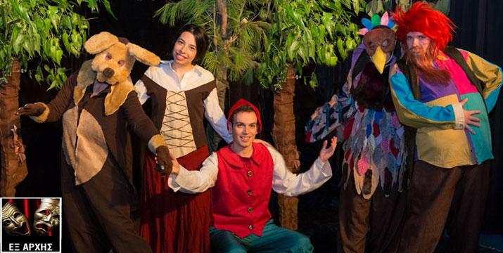 5€ από 10€ (-50%) για την είσοδο ενός (1) Ατόμου στη Παιδική Θεατρική Παράσταση Ο Κοντορεβιθούλης, στο Θέατρο Εξ' αρχής στο κέντρο της Αθήνας.