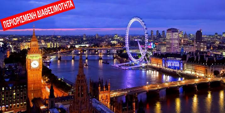 235€ από 350€/ άτομο για ένα 4ήμερο στο Λονδίνο με Αεροπορικά, Φόρους & 3 Διανυκτερεύσεις με Πρωϊνό στο 3* Ξενοδοχείο Troy Hotel στο Λονδίνο, από το ταξιδιωτικό γραφείο Like 2 Travel. εικόνα