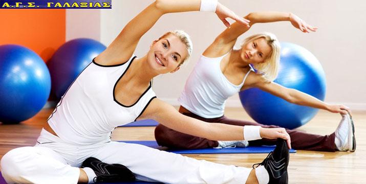 19€ από 55€ (-66%) για (1) Μήνα Μάθημα με επιλογή από Pilates ή Yoga, από τον Αθλητικό Γυμναστικό Σύλλογο Γαλαξία στην Πετρούπολη. εικόνα