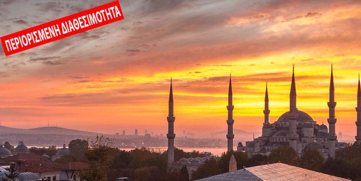 195€ από 290€/ άτομο για ένα 4ήμερο στη Κωνσταντινούπολη με Αεροπορικά, Φόρους & 3 Διανυκτερεύσεις με Πρωϊνό στο 4* Ξενοδοχείο Manesol Boutique Galata στη Κωνσταντινούπολη, από το ταξιδιωτικό γραφείο Like 2 Travel.