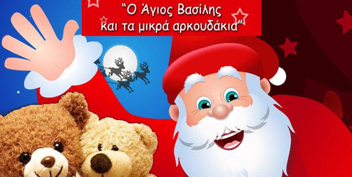 """4€ από 8€ (-50%) για την είσοδο ενός (1) Ατόμου στη Παιδική Χριστουγεννιάτικη Παράσταση """"Ο Άγιος Βασίλης και τα Μικρά Αρκουδάκια"""", στο Θέατρο Θυμέλη στην Πλατεία Αμερικής στην Αθήνα."""