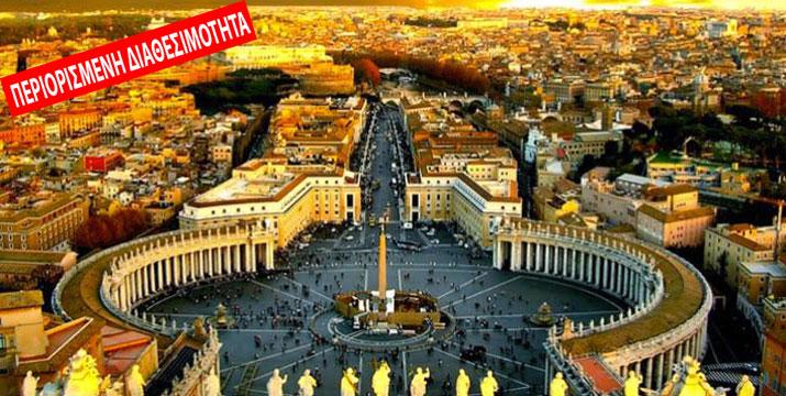 289€ από 390€/ άτομο για ένα 4ήμερο στη Ρώμη την περίοδο των Χριστουγέννων, με Αεροπορικά, Φόρους & 3 Διανυκτερεύσεις με Πρωϊνό στο 4* Ξενοδοχείο Hotel Archimede στη Ρώμη, από το ταξιδιωτικό γραφείο Like 2 Travel. εικόνα