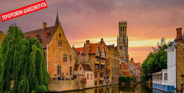 185€ από 270€/ άτομο για ένα 4ήμερο (Παρ- Δευτ) στη Μπριζ με Αεροπορικά, Φόρους & 3 Διανυκτερεύσεις με Πρωϊνό στο Ξενοδοχείο Ibis Brugge Centrum, από το ταξιδιωτικό γραφείο Like 2 Travel.