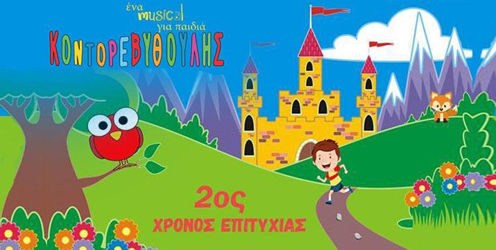 """5€ από 8€ για την είσοδο ενός (1) Ατόμου στη Παιδική Θεατρική Παράσταση """"Κοντορεβυθούλης… Ένα Musical για Παιδιά"""", στο Θέατρο Λύχνος στο Γκάζι."""