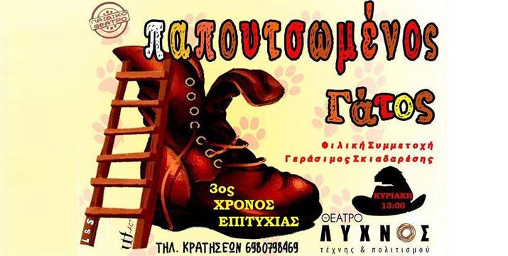 5€ από 8€ για την είσοδο ενός (1) Ατόμου στη Παιδική Διαδραστική Θεατρική Παράσταση ''Ο Παπουτσωμένος Γάτος'', στο Θέατρο Λύχνος στο Γκάζι. εικόνα