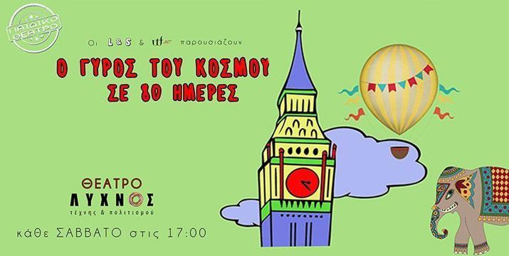 5€ από 8€ για την είσοδο ενός (1) Ατόμου στη Παιδική Διαδραστική Θεατρική Παράσταση