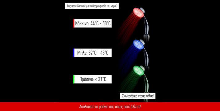 Τέρμα στο σκωτσέζικο ντους! 15,9€ από 34,9€ (-54%) για ένα Τηλέφωνο Μπάνιου με LED που αλλάζει το φως ανάλογα με τη θερμοκρασία του νερού, από την DoneDeals Goods με ΔΩΡΕΑΝ πανελλαδική αποστολή στο χώρο σας.