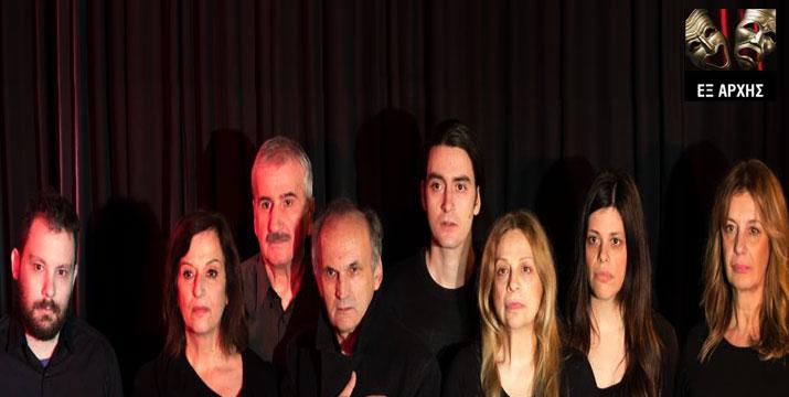 """5€ από 10€ (-50%) για την είσοδο ενός (1) Ατόμου στη Πρωτότυπη Θεατρική Σύνθεση """"Έρως Θάνατος"""", στο Θέατρο Εξ' αρχής στο κέντρο της Αθήνας."""