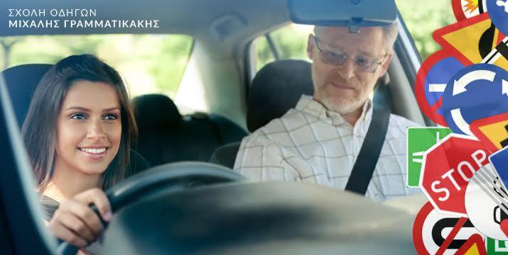 Μόνο 229€ από 690€ (-67%) για Δίπλωμα Οδήγησης Αυτοκινήτου (25 πρακτικά, 21 θεωρητικά μαθήματα) για να μάθετε να οδηγείτε σωστά με πλήρη θεωρητική και πρακτική κατάρτιση, από μία σχολή με πολυετή πείρα και μεγάλα ποσοστά επιτυχίας στις εξετάσεις, από την Σχολή Οδηγών Μιχάλης Γραμματικάκης στη Νέα Ιωνία. Eξυπηρέτηση σε όλο το Λεκανοπέδιο Αττικής!
