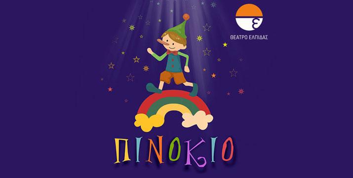 """3€ από 8€ (-63%) για την είσοδο ενός (1) Ατόμου στη Διαδραστική Παιδική Παράσταση """"Πινόκιο"""", του κλασσικού αγαπημένου παραμυθιού για το ξύλινο αγόρι με την χρυσή καρδιά, στο ανακαινισμένο Θέατρο Ελπίδας στη πλατεία Βικτωρίας."""
