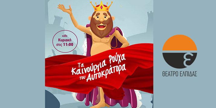 """3€ από 8€ (-63%) για την είσοδο ενός (1) Ατόμου στη Διαδραστική Παιδική Παράσταση """"Τα καινούρια ρούχα του Αυτοκράτορα"""", στο ανακαινισμένο Θέατρο Ελπίδας στη πλατεία Βικτωρίας."""