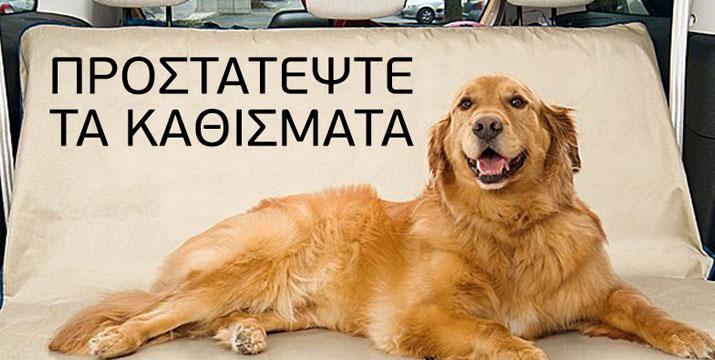 12,90€ από 20,50€ για ένα Προστατευτικό Κάλυμμα Καθισμάτων Αυτοκινήτου για τα Κατοικίδια σε 3 Χρώματα εικόνα