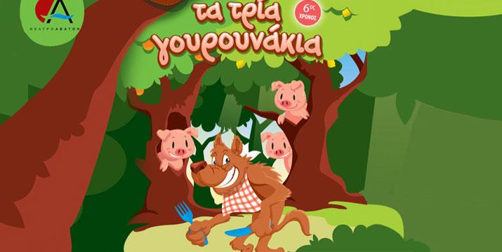 """5€ από 8€ για την είσοδο ενός (1) Ατόμου στη Διαδραστική Παιδική Παράσταση """"Τα Τρία Γουρουνάκια"""", στο Θέατρο Άβατον στο Γκάζι."""
