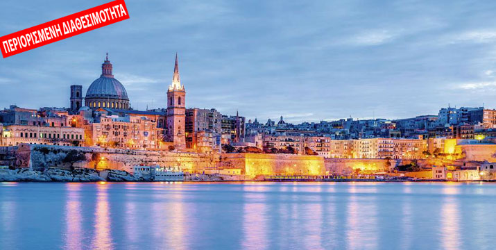 199€ / άτομο για ένα 4ήμερο στη Μάλτα με Αεροπορικά, Φόρους & 3 Διανυκτερεύσεις με Πρωϊνό στο κεντρικό 4* Ξενοδοχείο Hotel Santana, από το ταξιδιωτικό γραφείο Like 2 Travel. εικόνα