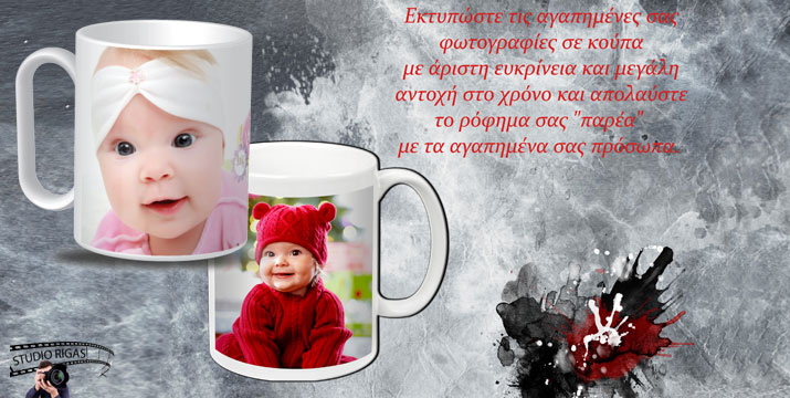 6,70€ από 10€ για Εκτύπωση Φωτογραφίας σε Λευκή Κούπα καφέ από Πορσελάνη, από το Studio Rigas στην Πεύκη.
