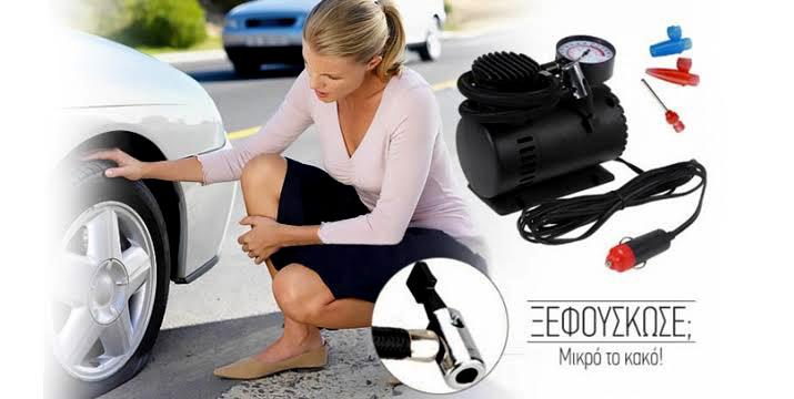8,90€ από 16€ (-44%) για μια Φορητή Ηλεκτρική Τρόμπα Αυτοκινήτου με μανόμετρο,  με παραλαβή από το κατάστημα Magic Hole στο Παγκράτι και με δυνατότητα πανελλαδικής αποστολής.