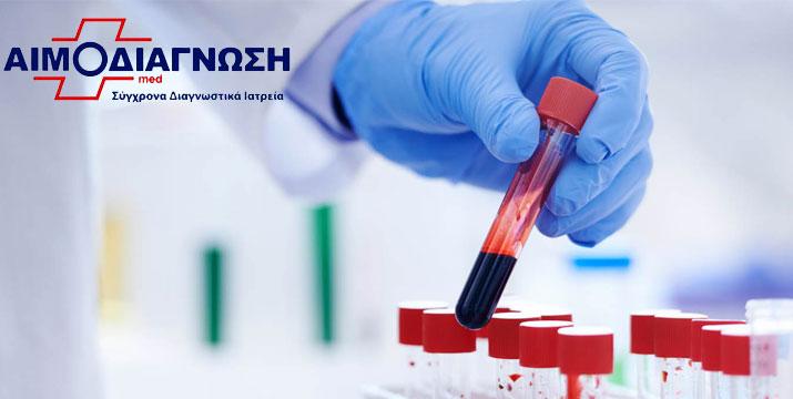 Από 19,90€ για Γενικό Αιματολογικό Check Up, Ουρολογικό Check-Up, Αιματολογικό Έλεγχο Θυρεοειδούς και Υπερηχογράφημα Θυρεοειδούς, από το βιοπαθολογικό - μικροβιολογικό Εργαστήριο Αιμοδιάγνωση Med στη Νέα Κηφισιά και Αφίδνες.