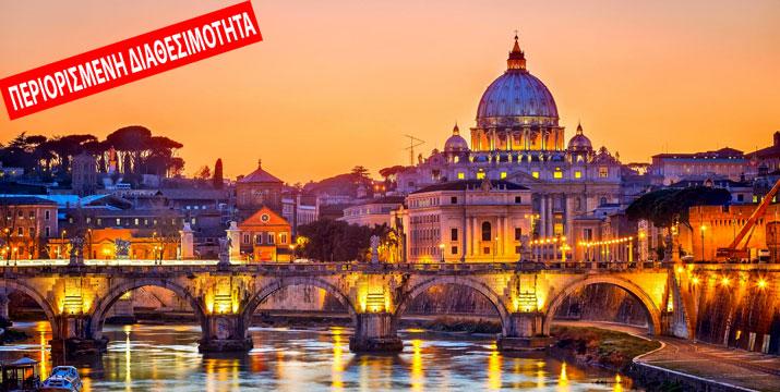 199€ για ένα 4ήμερο ( 2 - 5 Ιουνίου ) στη Ρώμη με Αεροπορικά, Φόρους & 3 Διανυκτερεύσεις με Πρωϊνό στο 3* Ξενοδοχείο Hotel Giglio Dell'Opera, από το ταξιδιωτικό γραφείο Like 2 Travel. εικόνα