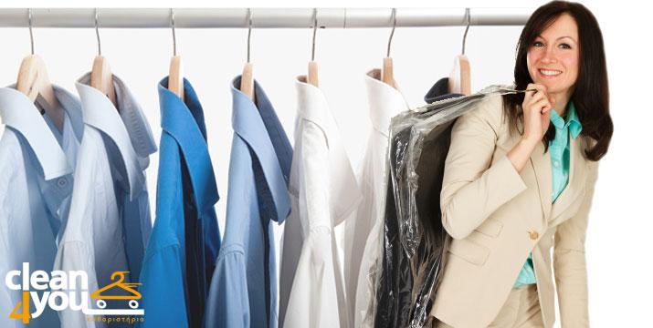 2,9€ από 5€ για πλύσιμο & σιδέρωμα για 1 φούστα ή 1 παντελόνι ή 3,9€ από 7€ για πλύσιμο & σιδέρωμα για 1 παλτό ή 1 σακάκι ή 1 μπουφάν ή 1 φόρεμα απλό ή 6,9€ από 12€ για πλύσιμο για 1 πάπλωμα μόνο ή διπλό από πολυεστέρα ή 1 κουβέρτα μονή ή διπλή ή 7,5€ από 9,80€ για πλύσιμο & σιδέρωμα για 5 πουκάμισα ή 5 T-shirts ή 9,9€ από 18€ για πλύσιμο για 1 πάπλωμα πουπουλένιο μονό ή διπλό ή 49,9€ από 85€ για πλύσιμο & σιδέρωμα για 1 νυφικό, με ΔΩΡΕΑΝ Παραλαβή και Παράδοση, από ττην Clean4you στο Γαλάτσι.