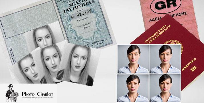 4,90€ για ένα Πακέτο Φωτογραφιών Τύπου Ταυτότητας ή Απλές, ή 8,90€ για ένα Πακέτο Φωτογραφιών Διαβατηρίου ή Διπλώματος ή Ταυτότητας, στο φωτογραφείο Photo Charlot στην Αργυρούπολη και τη Δάφνη.