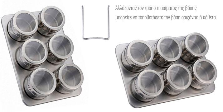 11,90€ από 21,90€  (-46%) για ένα Ανοξείδωτο Σετ 6 τεμαχίων Μαγνητικά Βαζάκια για μπαχαρικά, με δυνατότητα παραλαβής και πανελλαδικής αποστολής στο χώρο σας από την DoneDeals Goods.