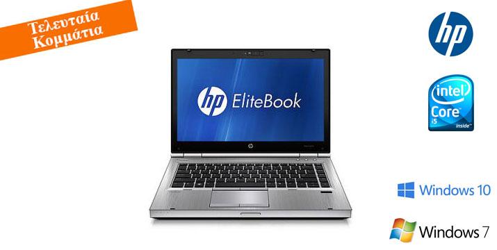 239€ για ένα Laptop HP EliteBook 8470p με Επεξεργαστή Intel Core i5,  Windows 7 ή 10, 14,1